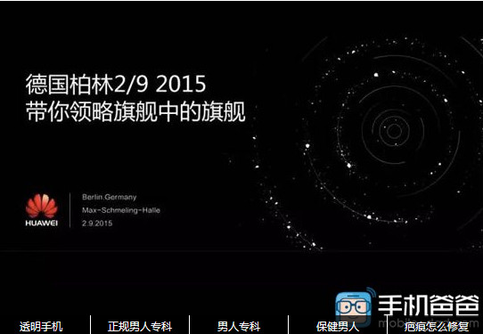 Huawei Mate 8 Molor Hingga 2016, Digantikan Mate 7 Plus 2 September Mendatang?