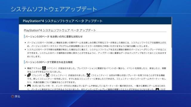 Sistem Software PS4 3.0 Masuki Tahap Uji Coba