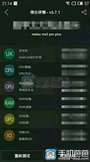 Spesifikasi Meizu MX5 Pro Plus Bocor, Bawa Exynos 7420, RAM 4GB dan Kamera 20.7MP 2