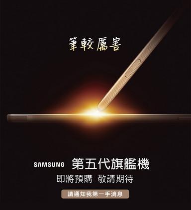 Tombol Auto-Eject S-Pen Samsung Galaxy Note 5 Diperlihatkan Dalam Teaser 1