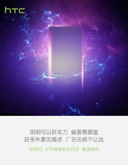 HTC Isyaratkan Ponsel Baru, Mungkinkah One A9 (Aero)