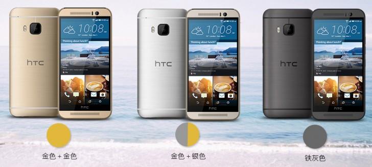 HTC Luncurkan One M9e di Tiongkok 2