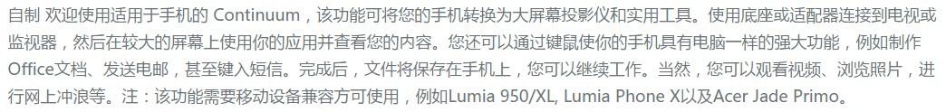 """Ups, Microsoft Tak Sengaja Tulis """"Lumia Phone X"""" yang Belum Pernah Dirilis Dalam Video Promosinya"""