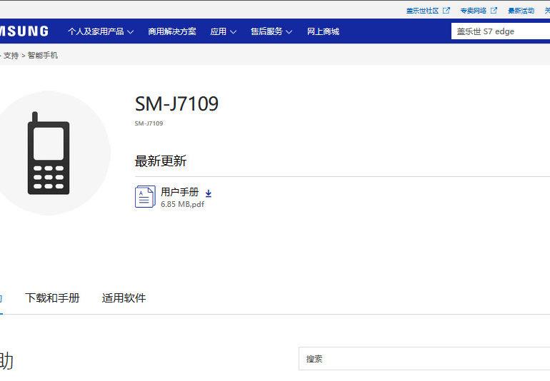 Samsung Galaxy J7 (2016) Sudah Muncul di Situs Samsung China