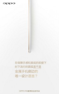 Teaser Baru Oppo R9 Perlihatkan Sedikit Desainnya 1