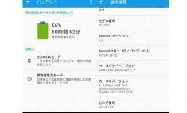 Sony Xperia Z5 di Jepang Dapatkan Kembali Modus STAMINA