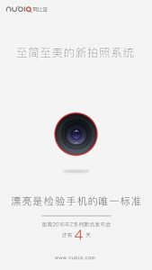 Teaser Baru Nubia Z11 Mini Pertegas Kemampuan Kameranya 1