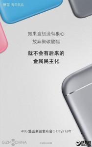 Undangan Meizu M3 Note Isyaratkan Bodi Logam 1