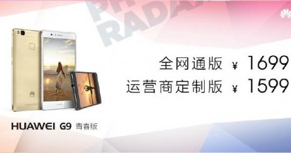 Huawei G9 Lite Diresmikan di China