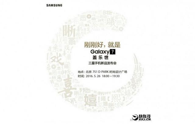 Seri Samsung Galaxy C Akan Diluncurkan Pada 26 Mei