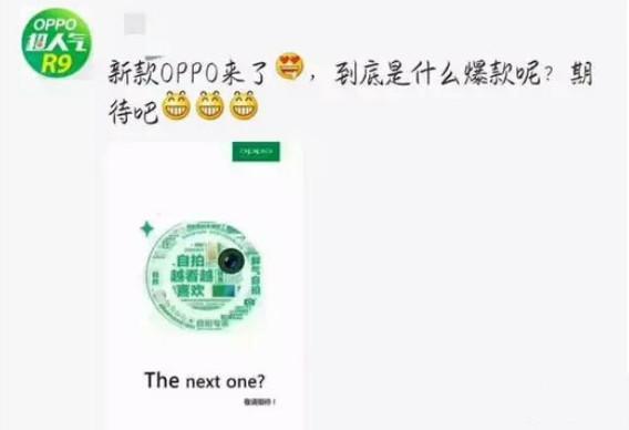 Oppo R9s Dipersiapkan, Teaser Mulai Disebar