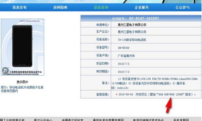 Samsung Galaxy Note7 Ternyata Juga Punya Varian RAM 6GB/128GB ROM