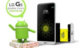 Update Android Nougat LG G5 Dijadwalkan November, Ungkap Operator