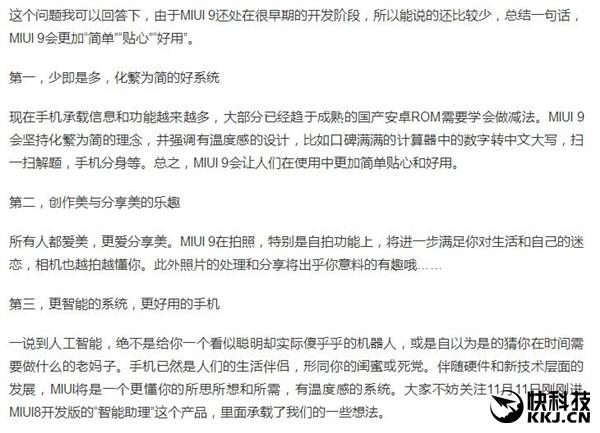 eksekutif-xiaomi-berbagi-rincian-miui-9-1