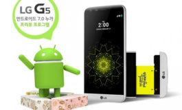 LG G5 Kebagian Pembaraun Android Nougat, Bagaimana dengan G5 SE?