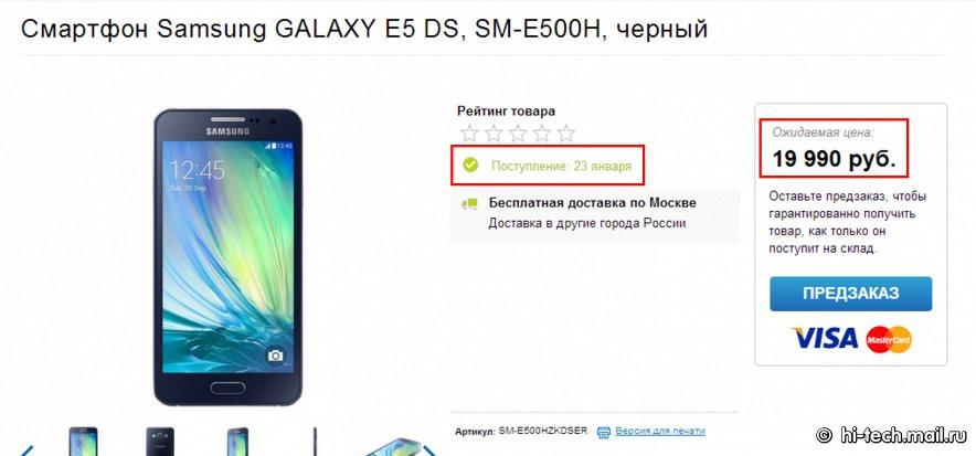 Samsung Galaxy E5 di Rusia