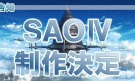 """""""Sword Art Online IV"""" Diumumkan di Tokyo Game Show 2015"""