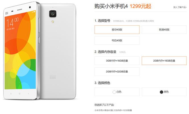 Harga Xiaomi Mi 4 Dipangkas 17