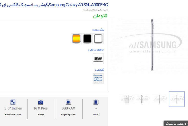 Samsung Galaxy A9 Akan Dirilis 1 Desember