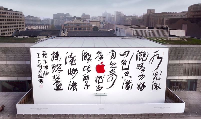 Apple Store China - ilustrasi