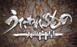 Situs Resmi Mengudara, Dua Iklan TV <em>Utawarerumono: The Two Hakuoros</em> Ditampilkan