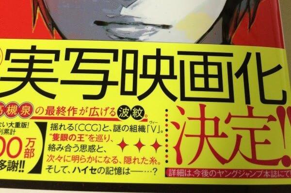 Tokyo Ghoul Akan Diadaptasi Film Live-Action