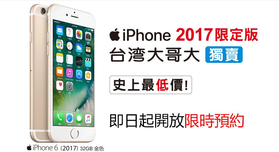 iPhone 6 (2017)